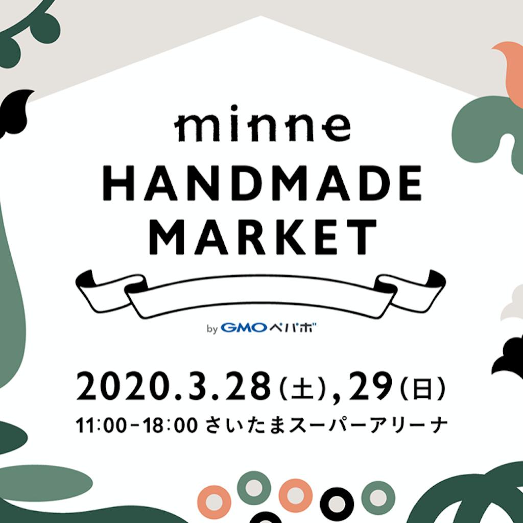 minneのハンドメイドマーケット2020 in さいたまスーパーアリーナ
